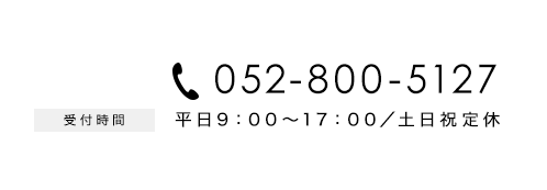 電話番号052-855-3444