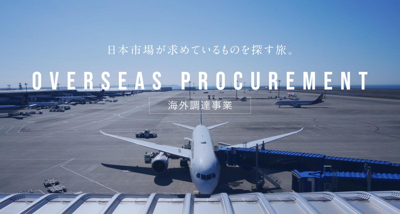 日本市場が求めているものを探す旅。