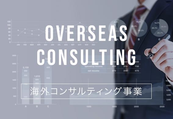 海外コンサルティング事業